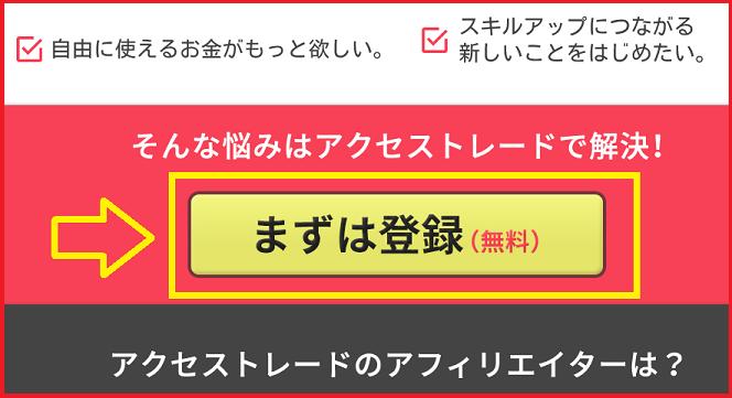 アクセストレードの登録ページ