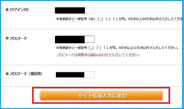 アクセストレード登録