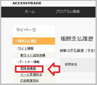 アクセストレード登録完了