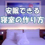 安眠できる寝室