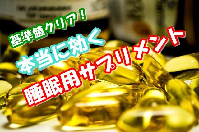 睡眠の質を上げるサプリメント