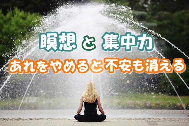 マインドフルネス瞑想で集中力アップ