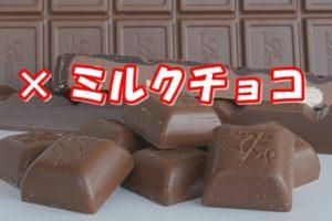 糖分の多いミルクチョコ