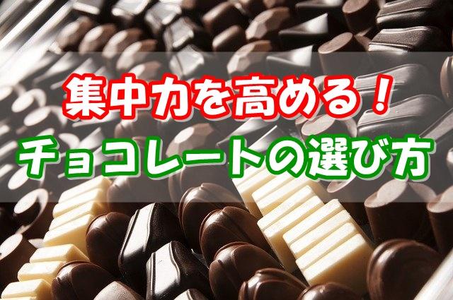 集中力を高めるチョコレートの選び方!