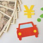 自動車保険の補償内容と選び方