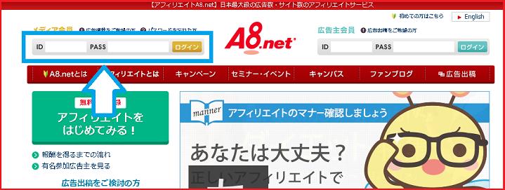 A8.netにログイン