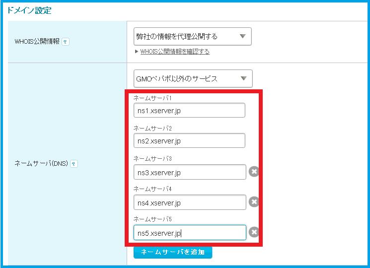 ネームサーバ設定2