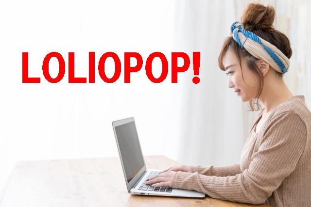 ロリポップの申し込み方法