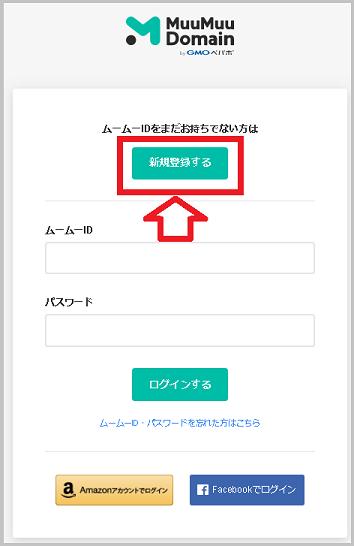 ムームードメイン登録方法の手順2