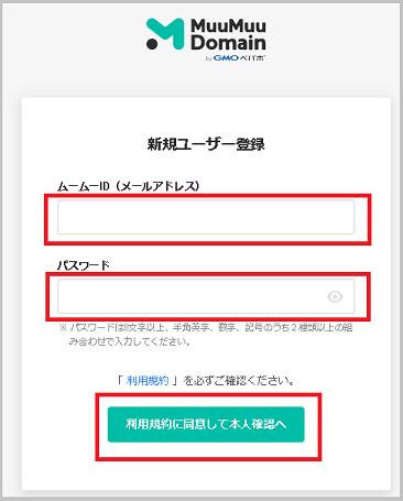 ムームードメイン登録方法の手順3