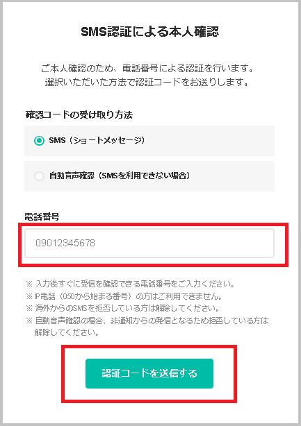 ムームードメイン登録方法の手順4