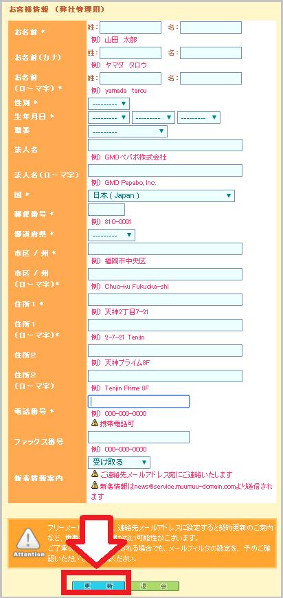 ムームードメイン登録方法の手順8