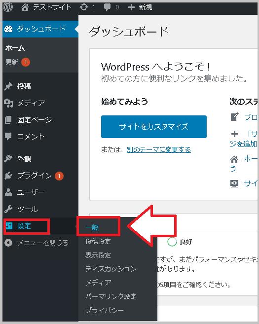 SSL化の手順1